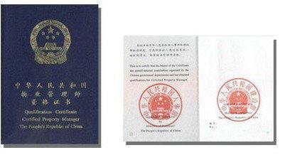 物业管理国家职业资格证书分为2个级别:助理图片