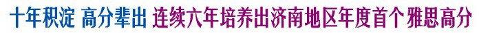 济南英语四级培训辅导课程