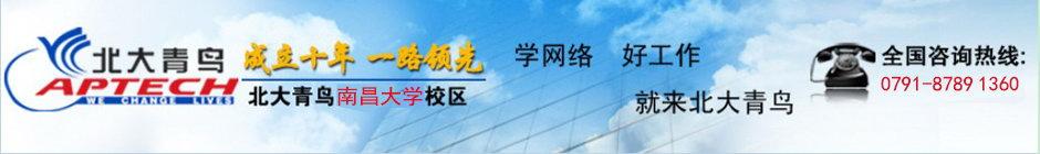 北大青鸟网络工程师_南昌btest软件测试工程师培训