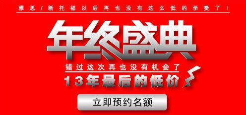 新托福速达班 (保90)培训学校