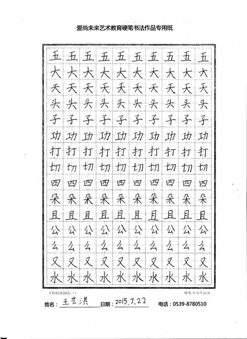 临沂幼儿写字启蒙班 临沂幼儿学铅笔字 临沂硬笔书法